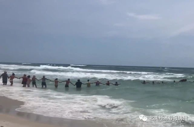 女子佛州下海救人后自己反遇险 数十名游客手拉手下海将她救回