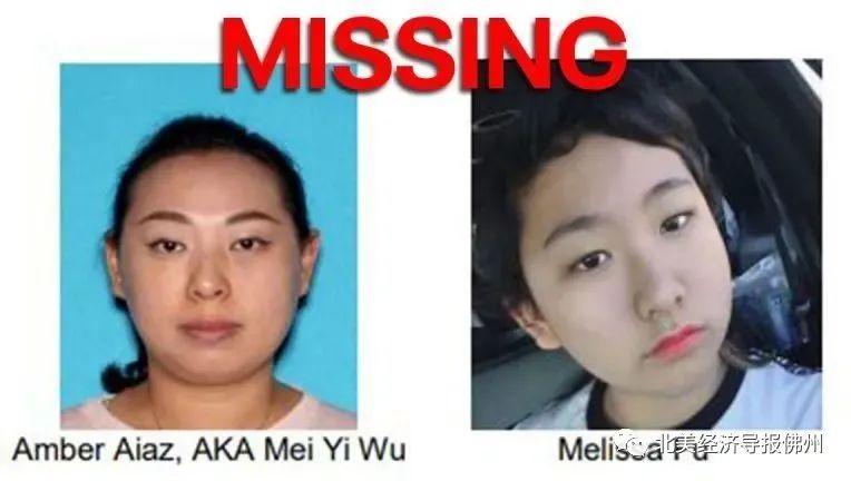 疑点重重,尔湾华裔母女失踪一年半,警方曾怀疑其丈夫