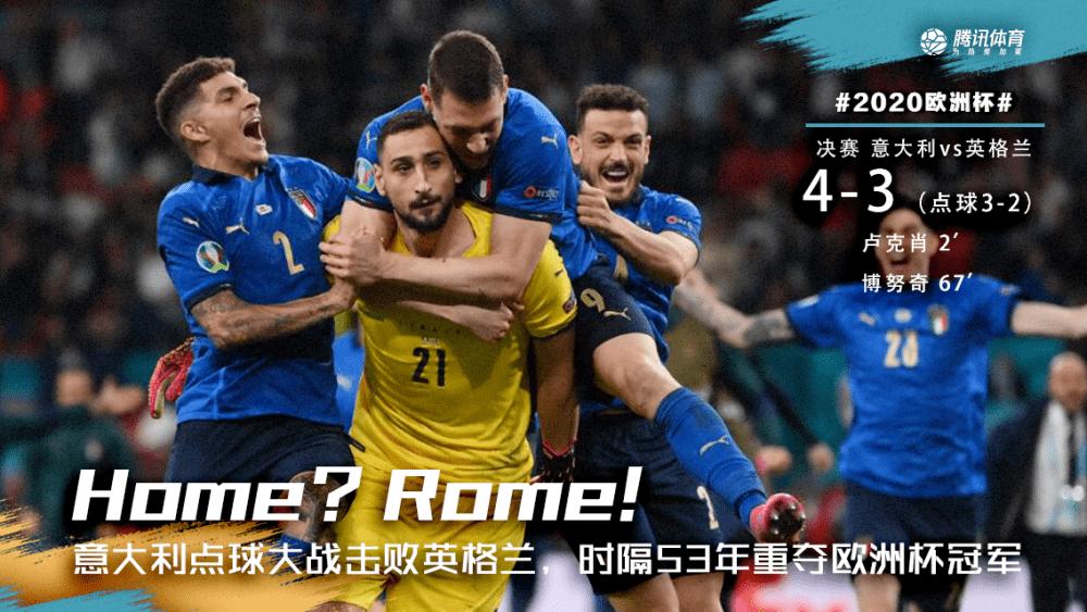 欧洲杯早报:意大利点球大战总分4-3胜英格兰 时隔53年再夺欧洲杯冠军