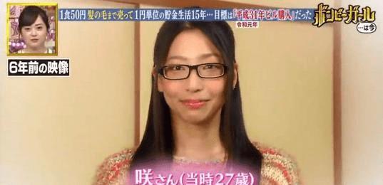 """日本最""""省""""女孩,一天只花12元,不交男朋友,15年省下3套房产"""