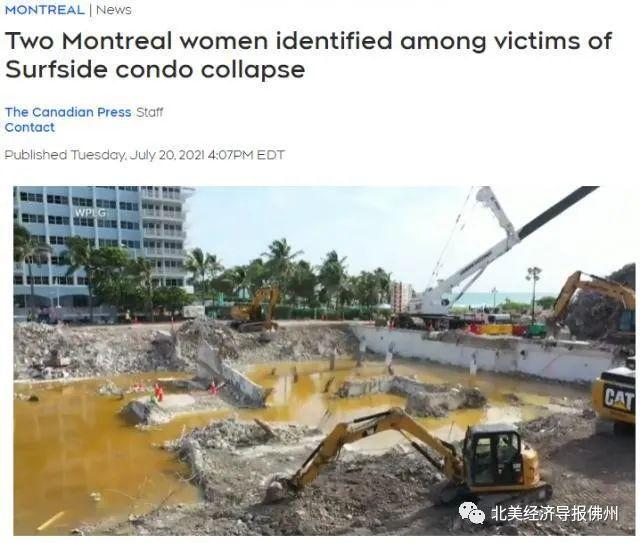两名加拿大名校女学生在迈阿密公寓坍塌中丧生