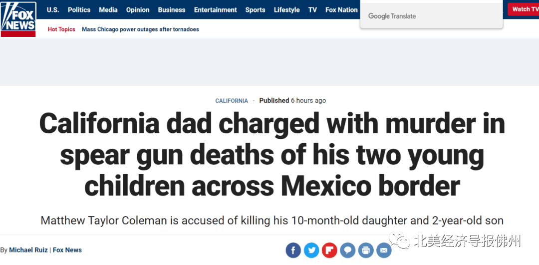不寒而栗!美国男子枪杀自己两个孩子 原因特怪异!